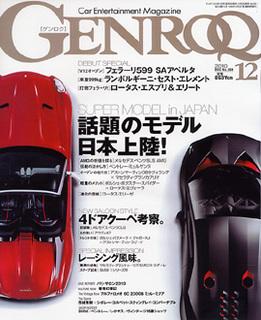 genroq12-c_s.jpg
