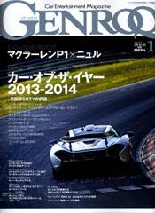 genoq2014_1-c.jpg
