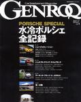 genoq_porche-c.jpg