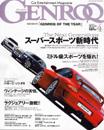 genroq0904-c130.jpg