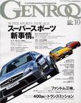 genroq10-c.jpg