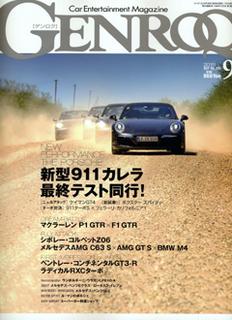 genroq201509-c.jpg